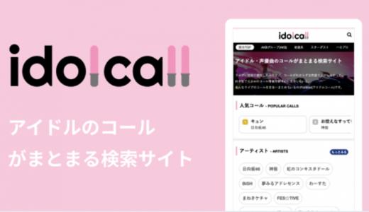 日本最大級アイドル・声優のコールMIXまとめサイト「idolcall」をリリース!