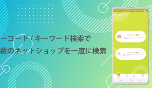 誰でも買い物上手になるアプリ「PriScan(プライスキャン)」