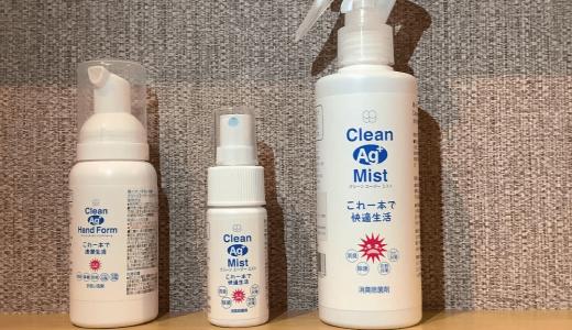 Clean Ag+(クリーンエージープラス) 銀イオンで安心・安全!!➡無添加・無香料・ノンアルコール