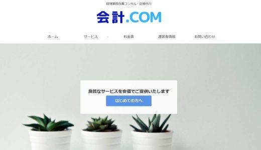 経理業務改善コンサル・記帳代行『会計.COM』